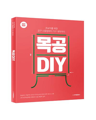 단행본 [목공 DIY (전면 개정판)]