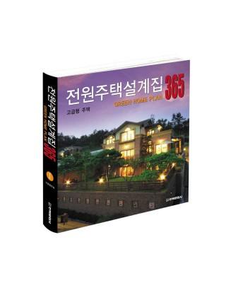 전원주택설계집 365(고급형)
