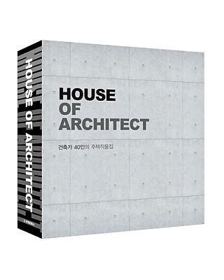 단행본 [HOUSE OF ARCHITECT]