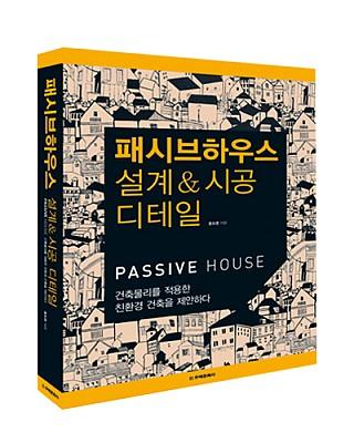 패시브하우스 설계&시공 디테일