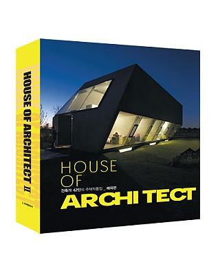 단행본 [HOUSE OF ARCHITECT Ⅱ]