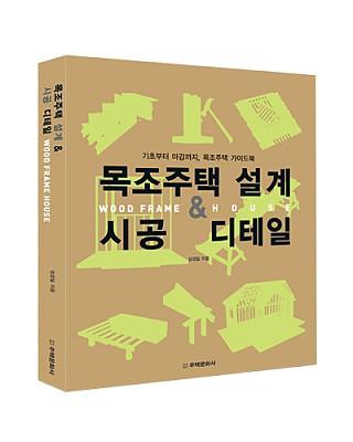 단행본 [목조주택 설계&시공 디테일]