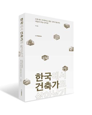 한국에서 건축가로 살아남기