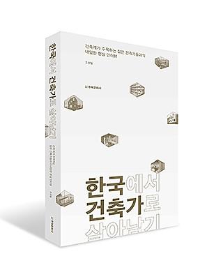 단행본 [한국에서 건축가로 살아남기]