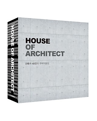 단행본 [HOUSE OF ARCHITECT]