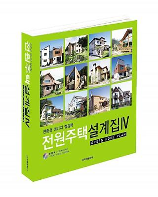 단행본 [전원주택 설계집 Ⅳ]