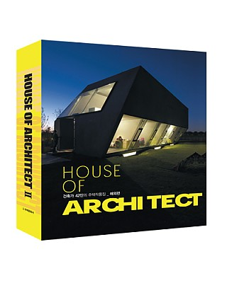 단행본 [HOUSE OF ARCHITECT Ⅱ]